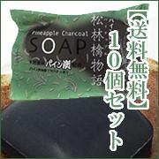天然素材 パイン炭配合で毛穴すっきり パイン炭せっけん 未使用品 松林檎物語 パイナップルものがたり 80g×10個セット ランキング総合1位