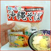 麺が自慢の沖縄そば生麺具入りコシの強い生麺です 生麺なのに長期常温保存できるんです 限定モデル 沖縄そば 具材付き5点詰め合わせ 味付き三枚肉 スープ めん 乾燥ねぎ デポー 紅生姜 1食