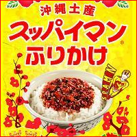 スッパイマンふりかけ 梅かつお 30袋入り×3 個包装 梅干 上間菓子店 沖縄土産