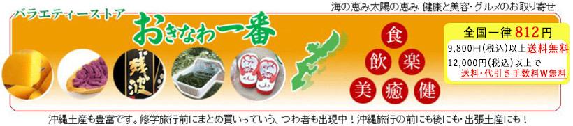 バラエティーストアおきなわ一番:沖縄グルメのおきなわ一番!泡盛ランキング1位や沖縄お土産ランキングも!