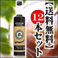 泡盛エスプレッソコーヒーリキュール500ml×12本セット ヘーゼルナッツ風味 久米仙酒造