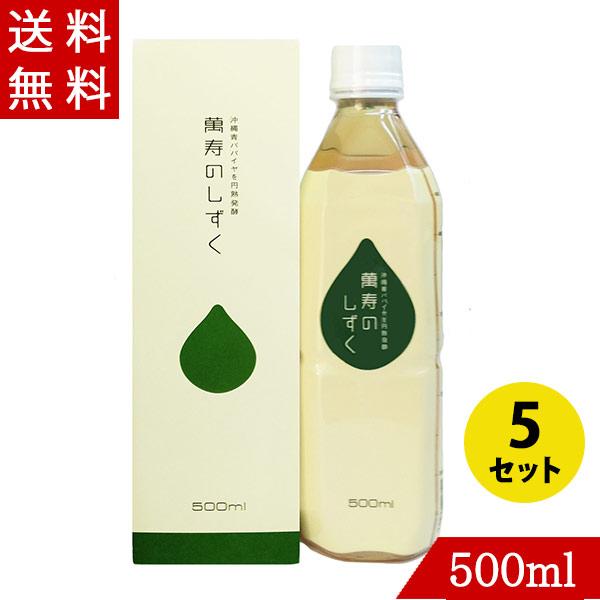 萬寿のしずく 500ml×5 EM発酵 発酵飲料 健康エキス 有機微生物 もずく 米ぬか 青パパイヤ こんぶ 酵母 乳酸菌