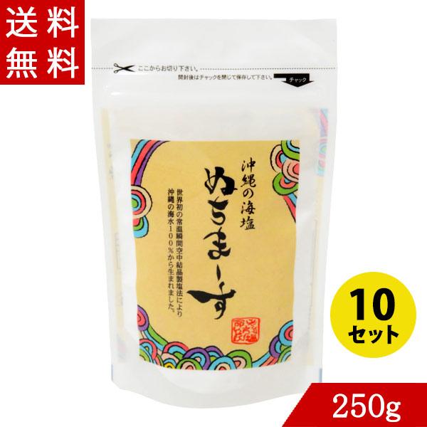 塩 ぬちまーす 250g×10 詰替 沖縄産 ミネラル海塩100% 命の塩 世界初製法 調味料 マース