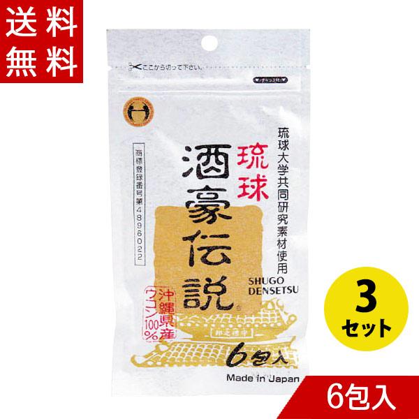 チープ コンビ二でも売っているくらい定番商品 琉球酒豪伝説 ウコン メール便送料無料 1.5g×6包×3セット 期間限定特別価格
