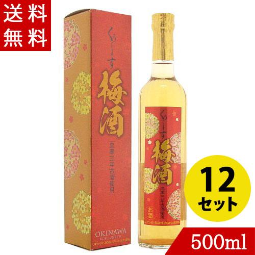 梅酒 くぅーす梅酒 500ml×12 10度 忠孝酒造 三年古酒ブレンド くぅーす使用 口当たりやわらか ケース販売