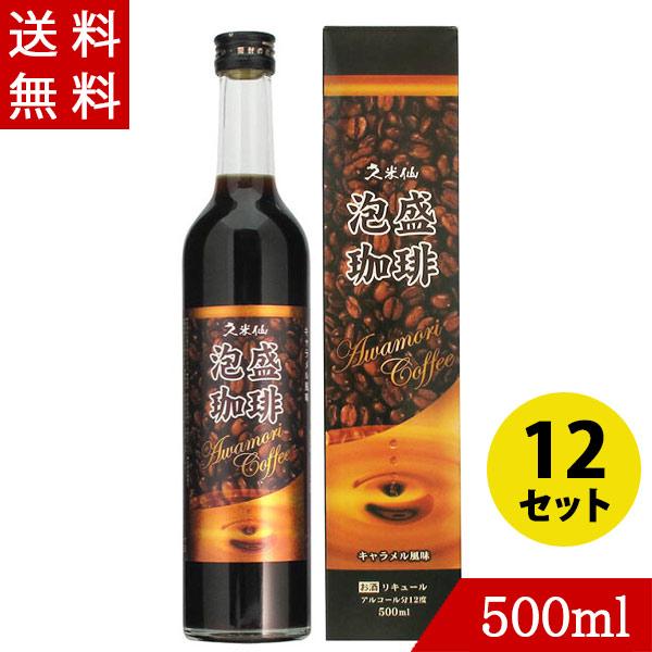 泡盛コーヒー12度 500ml×12 久米仙酒造 泡盛珈琲
