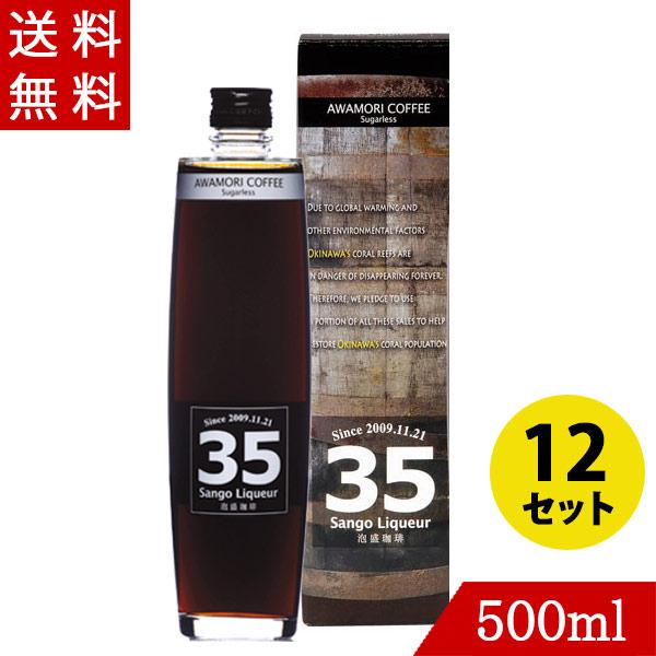泡盛コーヒー 35リキュール 12度 500ml×12 35COFFEE 南都酒造 泡盛珈琲