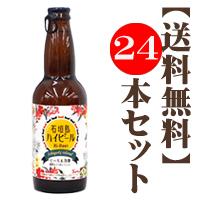 【送料無料】 石垣島ハイビール330ml×24本セット ビールと泡盛をブレンドした麦テイスト発泡酒。爽やかだが、コクも強い!