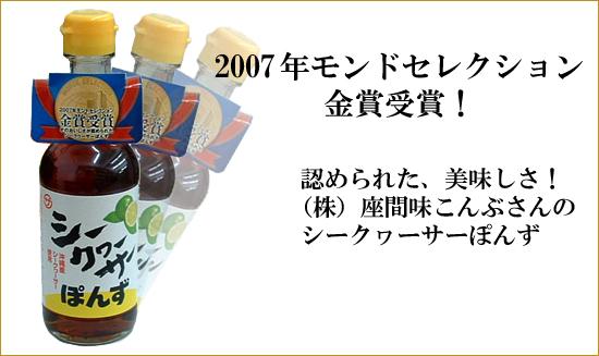 シークヮーサーぽんず250ml×12 座間味こんぶ ポン酢 モンドセレクション金賞受賞 調味料 鍋 焼魚 シークワーサー