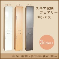 スキマ収納 フェアリー 30(トビラ) 幅300×奥行353×高さ1800mm【同梱・代引き不可】