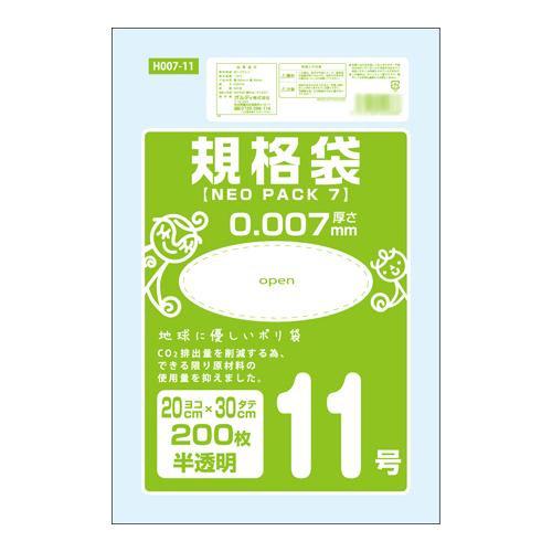 ネオパック7規格袋11号 10527002【同梱・代引き不可】 半透明200P×100冊 オルディ