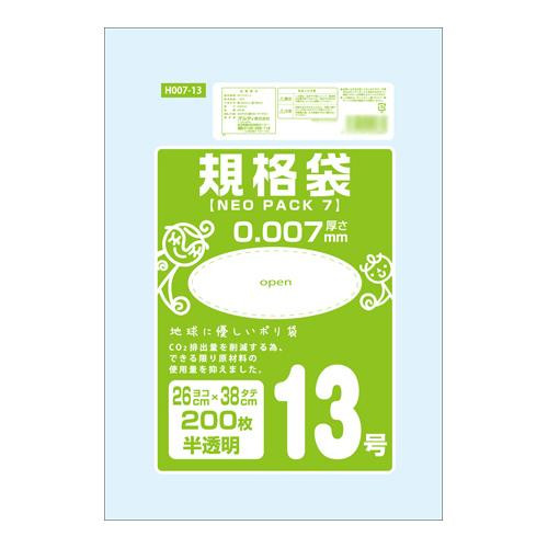 オルディ ネオパック7規格袋13号 半透明200P×60冊 10527202【同梱・代引き不可】