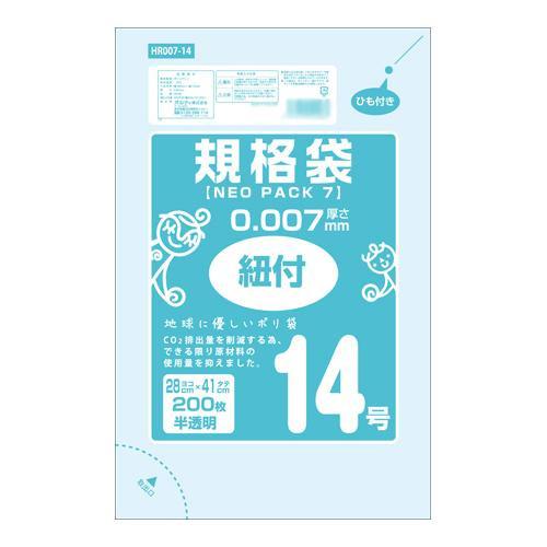 ★クーポンで500円off★ オルディ ネオパック7規格袋14号ひも付 半透明200P×50冊 10537302【同梱・代引き不可】