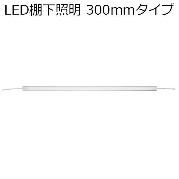 YAZAWA(ヤザワコーポレーション) LED棚下照明 300mmタイプ FM30K57W1A【同梱・代引き不可】