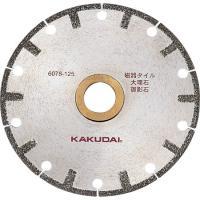 カクダイ ダイヤモンドカッター(大理石・タイル用) 6078-125【同梱・代引き不可】