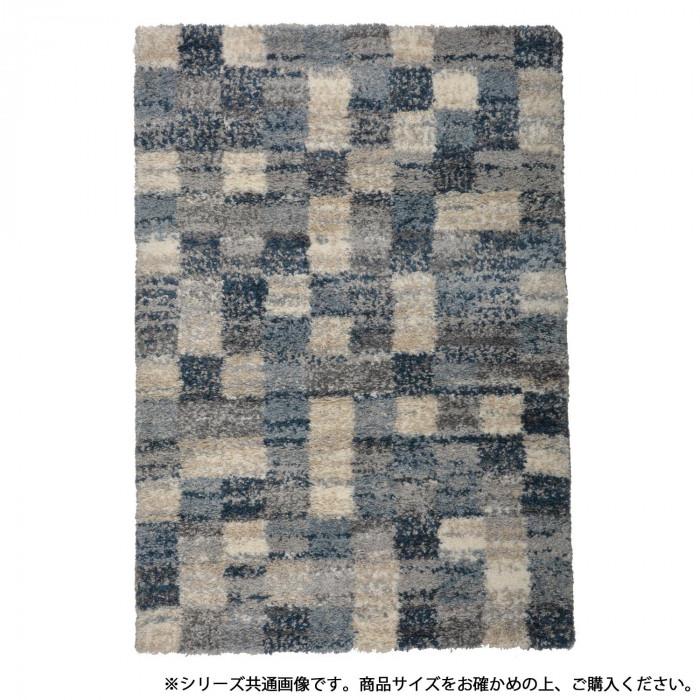 ウィルトン QUEEN(クィーン) ブロック 約200×250cm 240611020【同梱・代引き不可】
