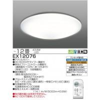 【送料無料】TAKIZUMI(瀧住) シーリングライト洋風 12畳 LEDタイプ EX12076【同梱・代引き不可】