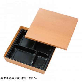 仕出し容器 おもてなし膳 テーパー型貼箱 杉木目 HSH-70-70 100セット【同梱・代引き不可】