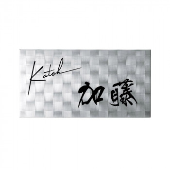 ★クーポンで200円OFF★ ステンレス表札 シャイン SH-23【同梱・代引き不可】