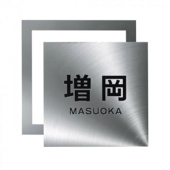 ★クーポンで200円OFF★ ステンレス表札 シャイン SH-35【同梱・代引き不可】