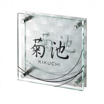 ★クーポンで200円OFF★ ステンレス表札 シャイン+ガラス GP-93【同梱・代引き不可】