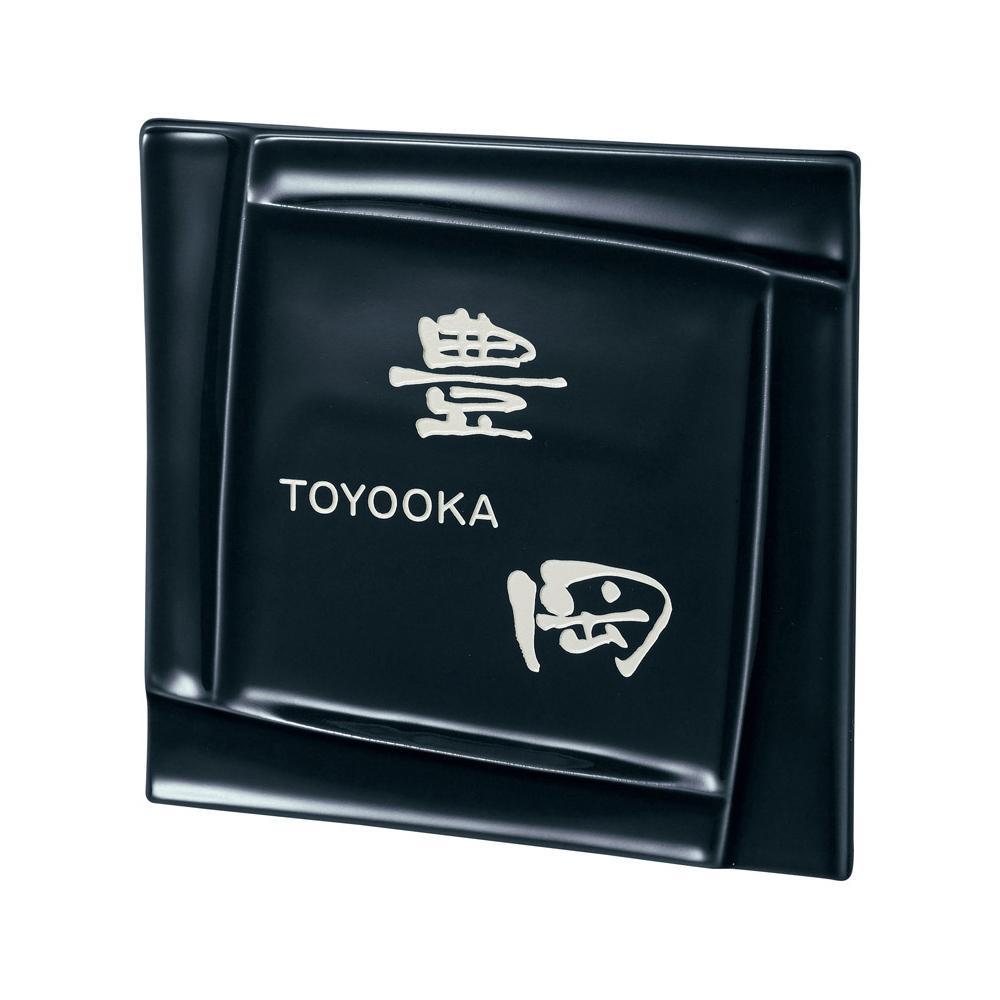 焼き物表札 磁器モダン表札 カーロ イゾラ TC-15【同梱・代引き不可】