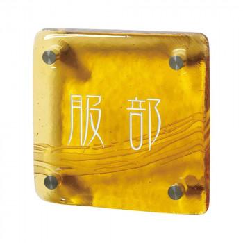 ガラス表札 琉球のガラス GX-104【同梱・代引き不可】