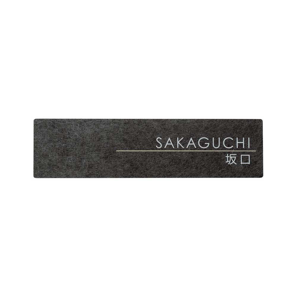 ★クーポンで200円OFF★ TETUGURO 鉄黒 表札 AT-3【同梱・代引き不可】