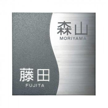 二世帯住宅向け 表札 HT-58【同梱・代引き不可】