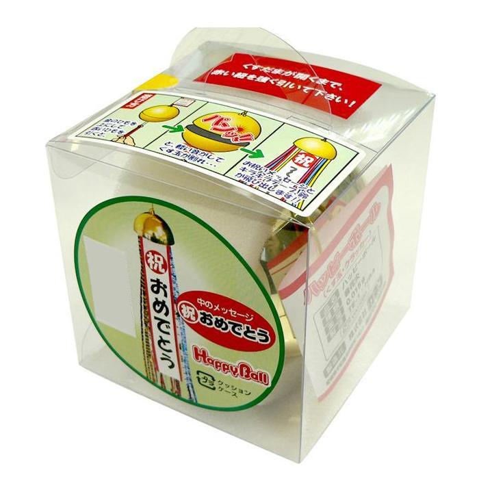 HB-1 ハッピーボール・祝おめでとう 1個入×12【同梱・代引き不可】