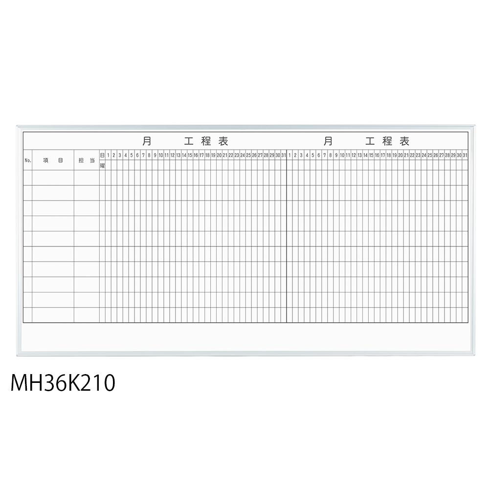 馬印 レーザー罫引 2ヶ月工程表 3×6(1810×910mm) 10段 MH36K210【同梱・代引き不可】