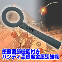 感度調節機能付き ハンディ高感度金属探知機 EMD-28【同梱・代引き不可】