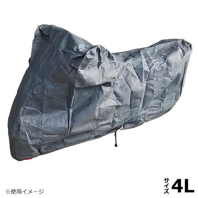 ユニカー工業 スーパーユニテックス バイクカバー 4L BB-906【同梱・代引き不可】