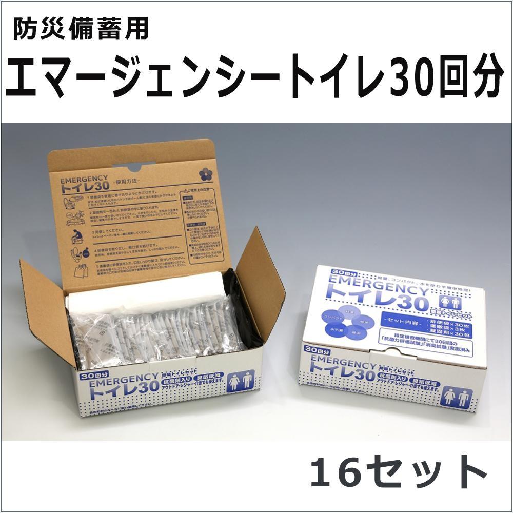 【送料無料】防災備蓄用 エマージェンシートイレ30回分 16セット【同梱・代引き不可】
