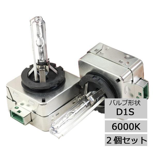 LYZER 純正交換用HIDバーナー D1S 6000K 2個セット J-0001【同梱・代引き不可】