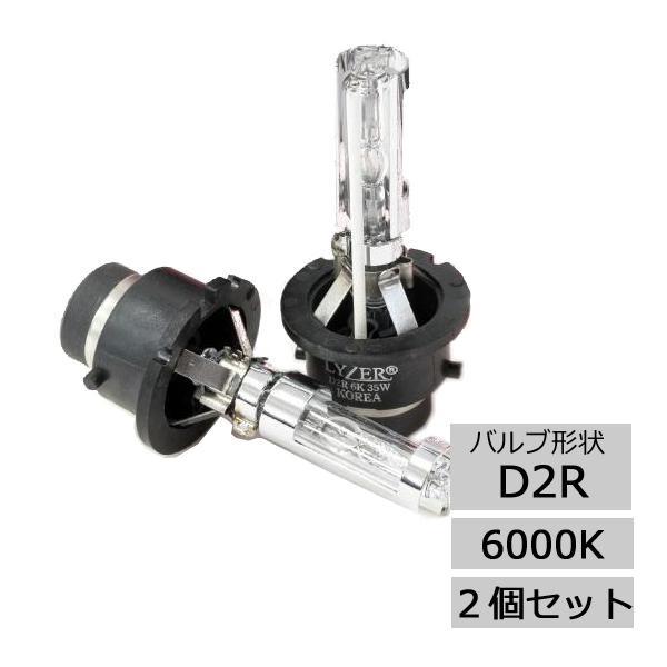 LYZER 純正交換用HIDバーナー D2R 6000K 2個セット J-0005【同梱・代引き不可】