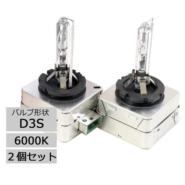 LYZER 純正交換用HIDバーナー D3S 6000K 2個セット J-0013【同梱・代引き不可】