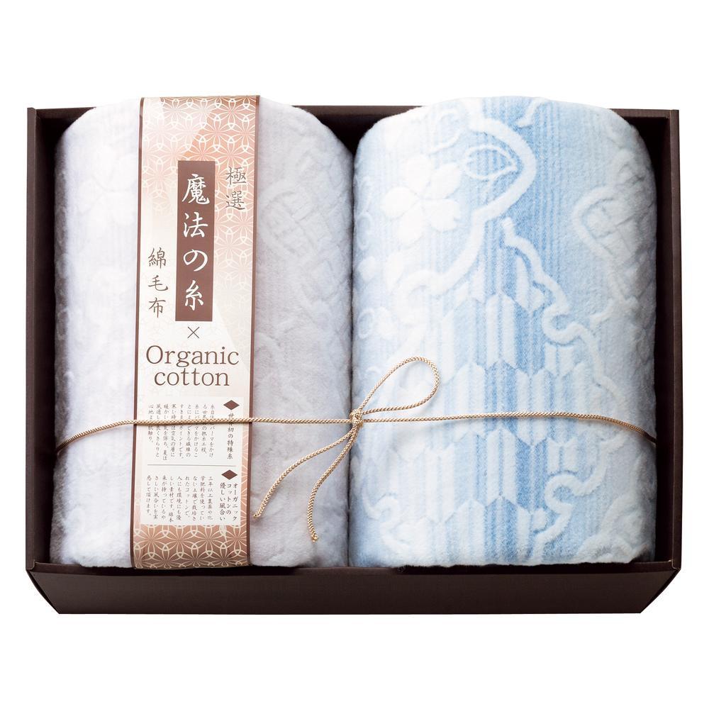 極選魔法の糸×オーガニック プレミアム綿毛布2P MOW-31119【同梱・代引き不可】