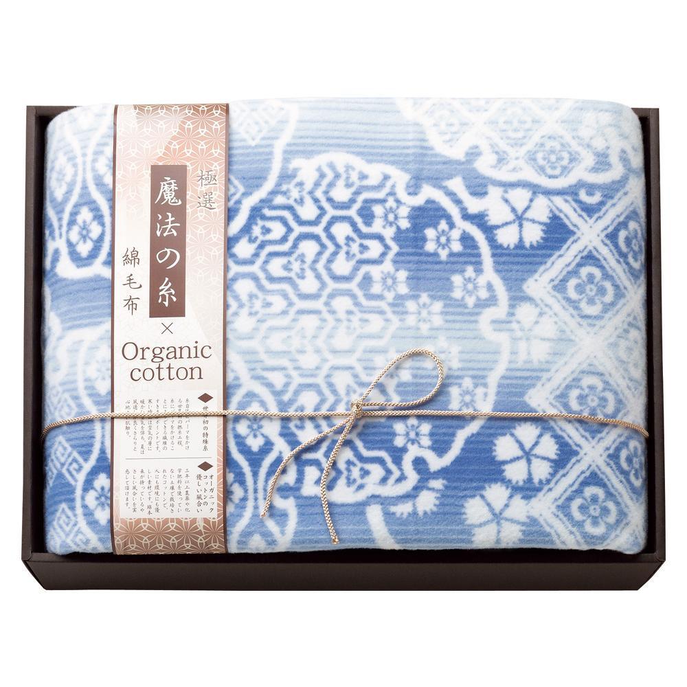 極選魔法の糸×オーガニック プレミアム綿毛布 MOW-25119 ブルー【同梱・代引き不可】