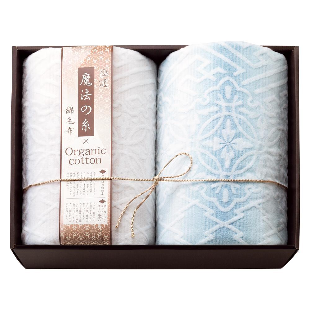 極選魔法の糸×オーガニック プレミアム綿毛布2P MOW-21119【同梱・代引き不可】