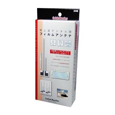 地デジ用フィルムアンテナ 4チューナー用 HF201用 AQ-7008【同梱・代引き不可】