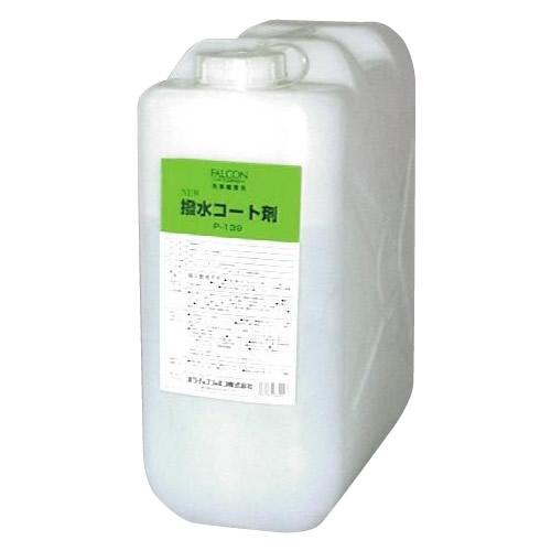 FALCON/洗車機用液剤 ニュー撥水コート 18L P-139【同梱・代引き不可】