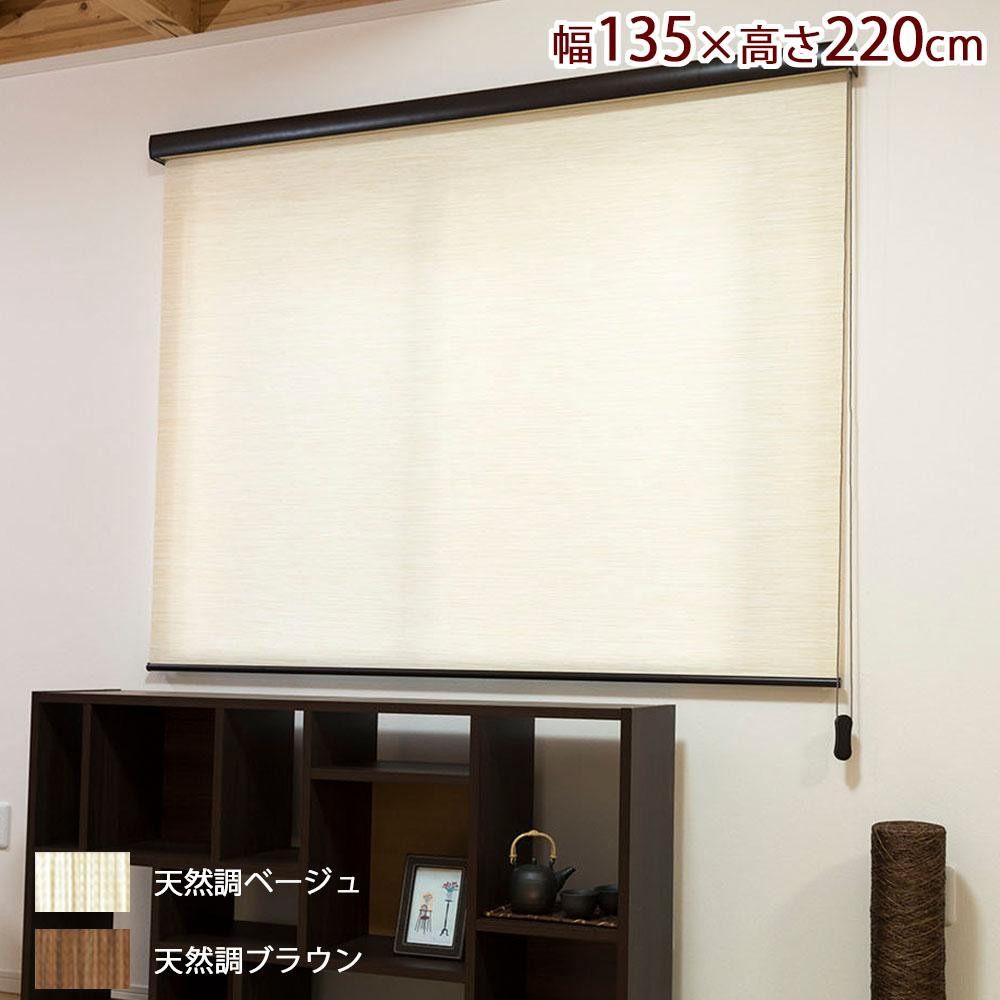 ロールスクリーン エクシヴ ナチュラルタイプ 幅135×高さ220cm【同梱・代引き不可】