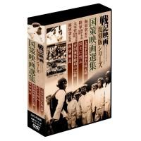 戦記映画復刻版シリーズ 国策映画選集 4巻組DVD-BOX DKLB-6032【同梱・代引き不可】