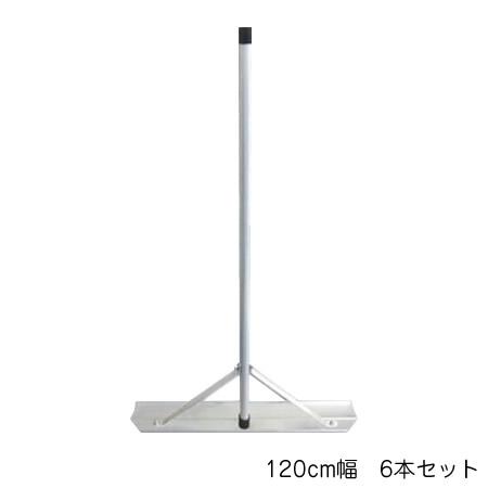 Switch-Rake アルミトンボ 6本セット 120cm幅 BX-78-63【同梱・代引き不可】
