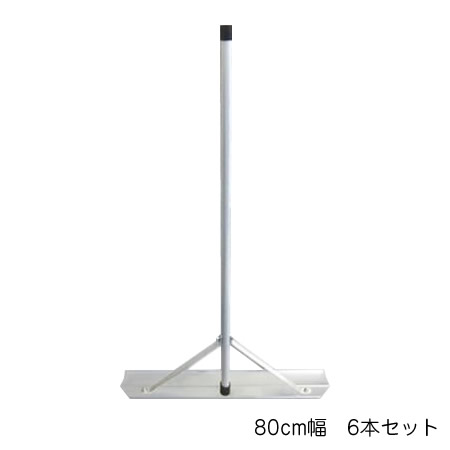 Switch-Rake アルミトンボ 6本セット 80cm幅 BX-78-60【同梱・代引き不可】