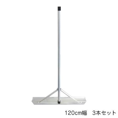Switch-Rake アルミトンボ 3本セット 120cm幅 BX-78-62【同梱・代引き不可】