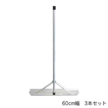 Switch-Rake アルミトンボ 3本セット 60cm幅 BX-78-56【同梱・代引き不可】