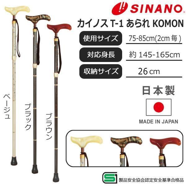 SINANO シナノ ウォーキングステッキ 歩行杖 折りたたみ杖 カイノスT‐1 あられ KOMON【同梱・代引き不可】