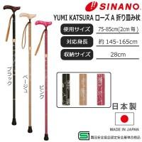 SINANO シナノ ウォーキングステッキ 歩行杖 YUMI KATSURA ローズA 折り畳み杖【同梱・代引き不可】